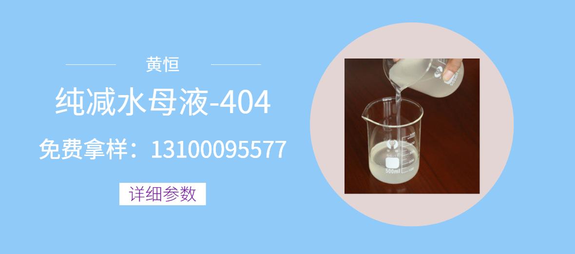 母液-404减水型
