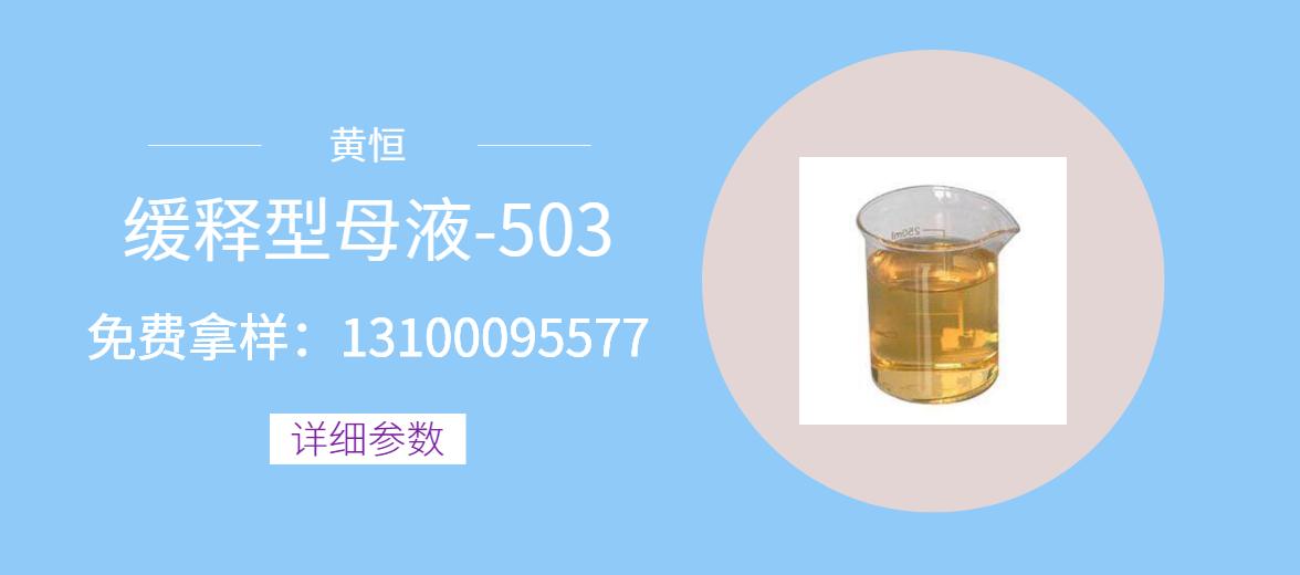母液-503缓释型