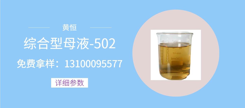 母液-502综合型