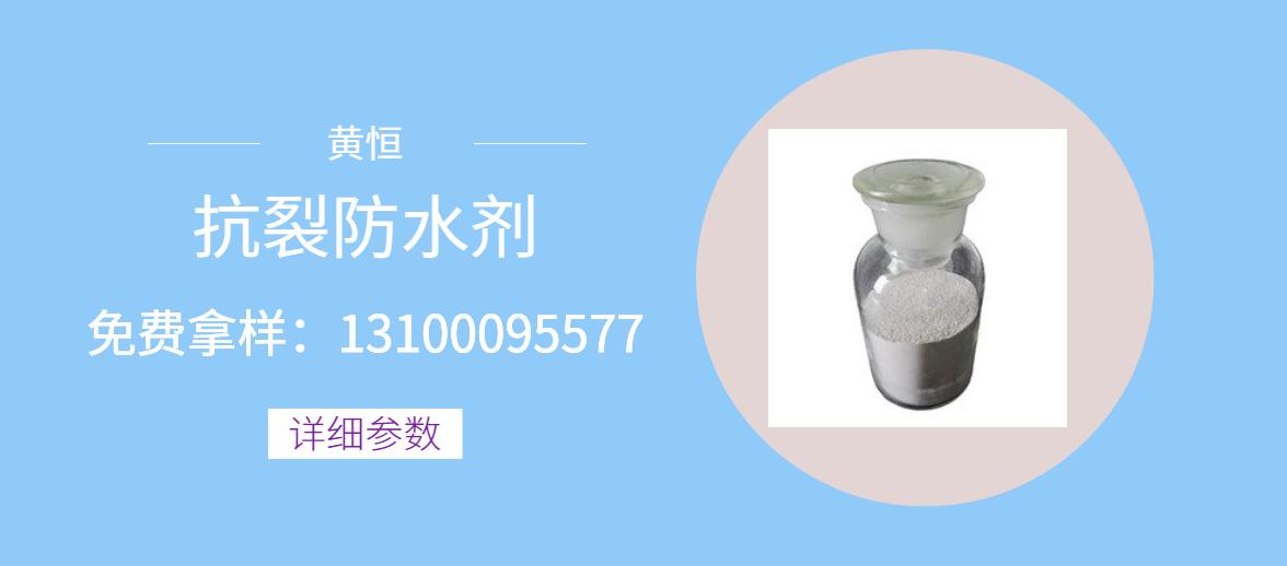 抗裂防水剂